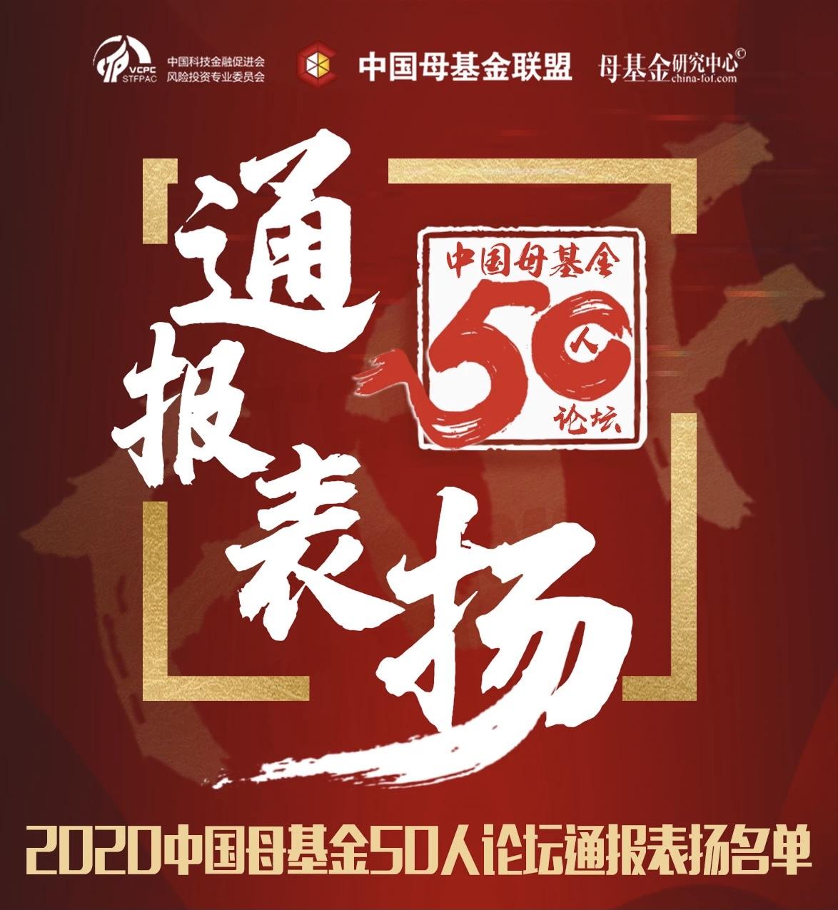 """和利資本入選""""2020中國母基金50人論壇通報表揚名單""""【2020中國最佳硬科技領域投資機構TOP30】"""