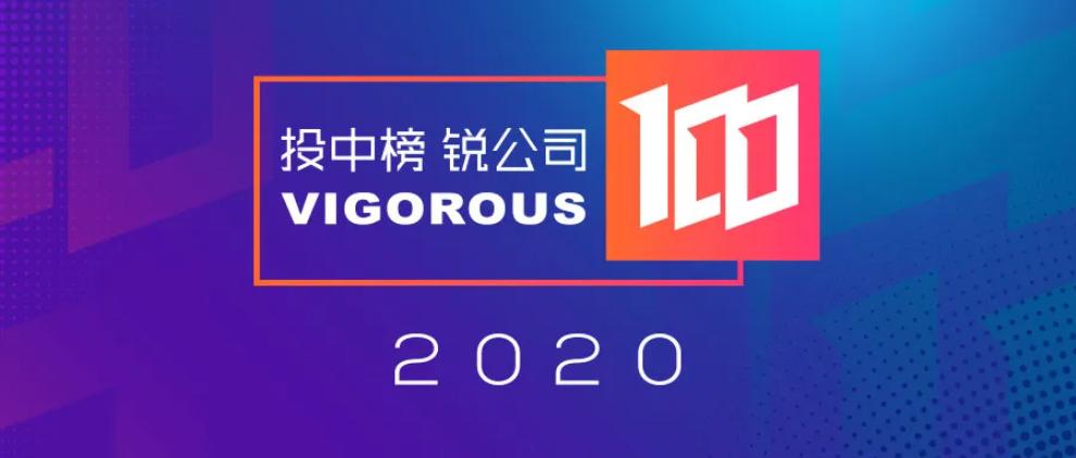 和利資本多家被投企業上榜【2020投中榜·銳公司100】
