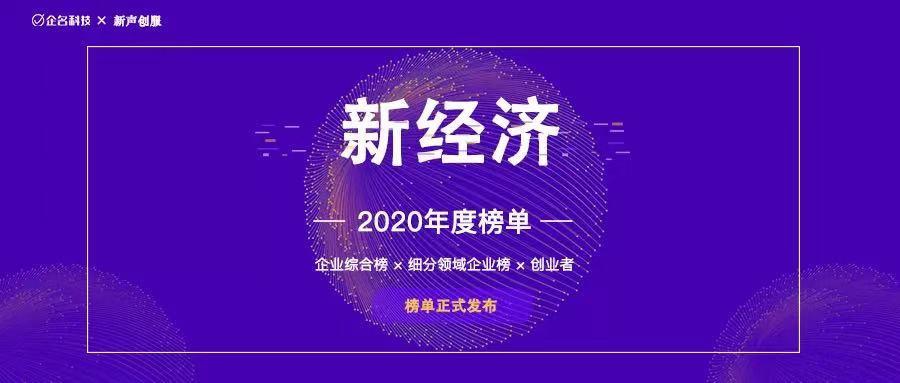 """和利資本榮獲""""2020智慧製造領域最佳投資機構TOP10""""等多項榮譽"""