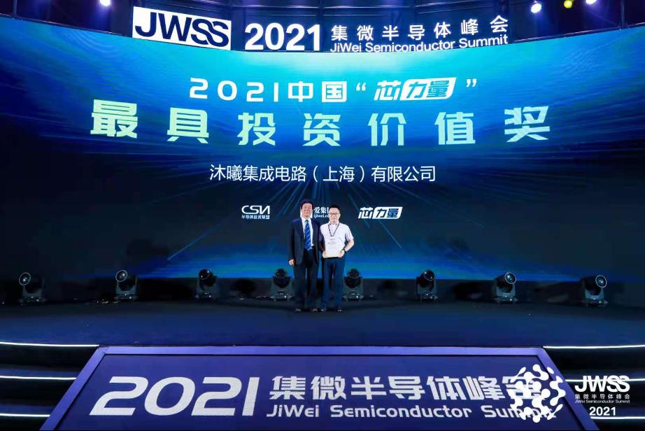 METAX won top awards at JiWei Semiconductor Summit